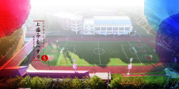 上海市香山中学 校园开放日